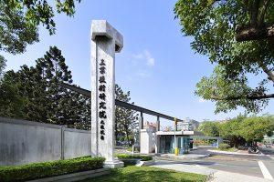國家工業研究院